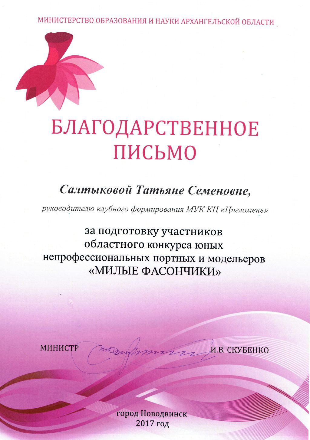 Благодарственное письмо Салтыковой Т.С. за подготовку участников областного конкурса Милые фасончики