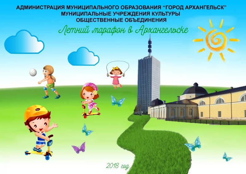 Летний марафон в Архангельске
