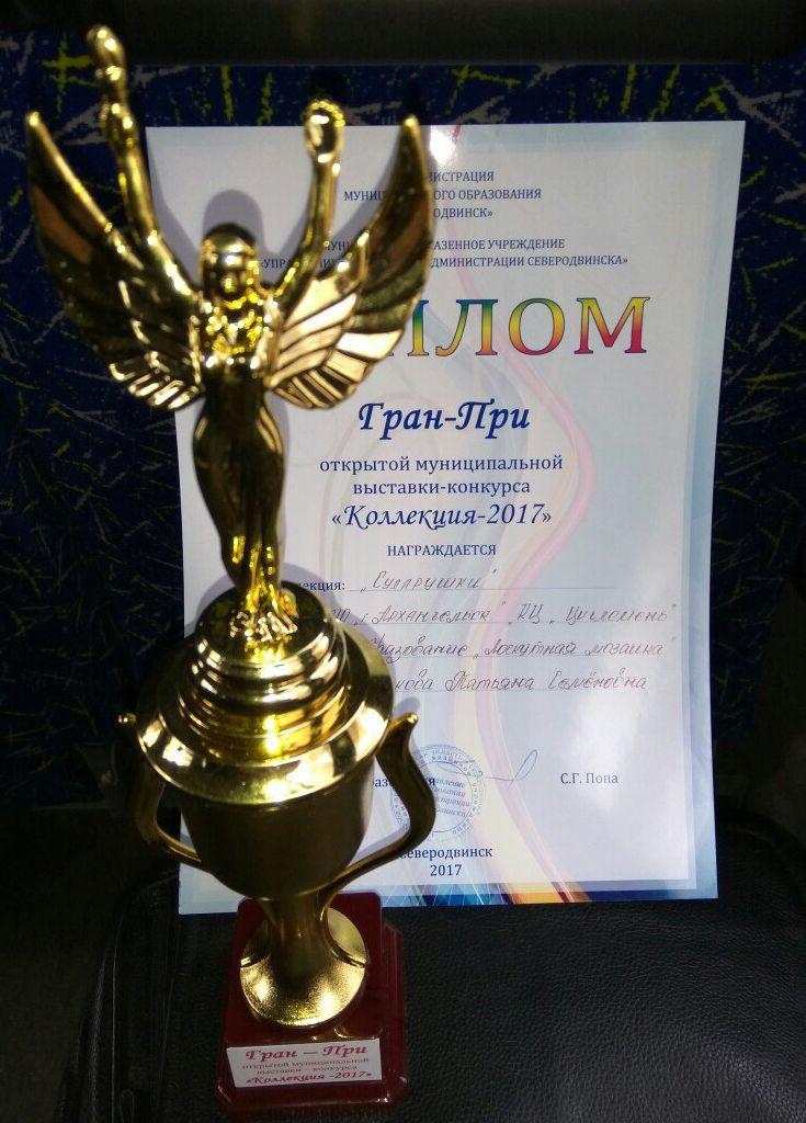 Гран-при конкурса «Коллекция-2017»