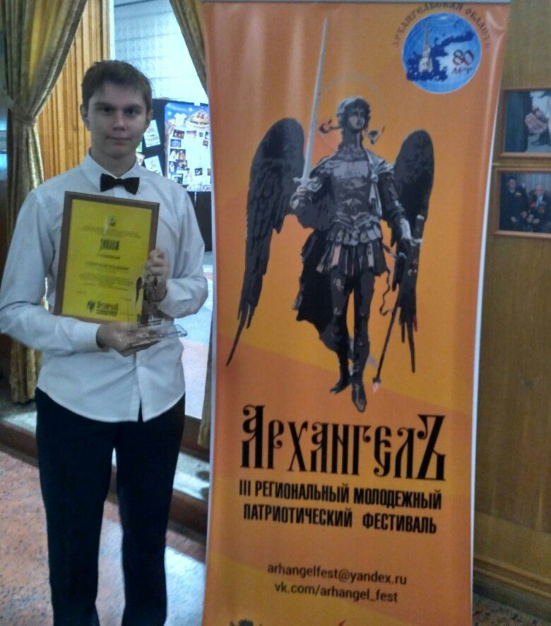 I  место в III региональном молодежном патриотическом фестивале «АрхангелЪ»