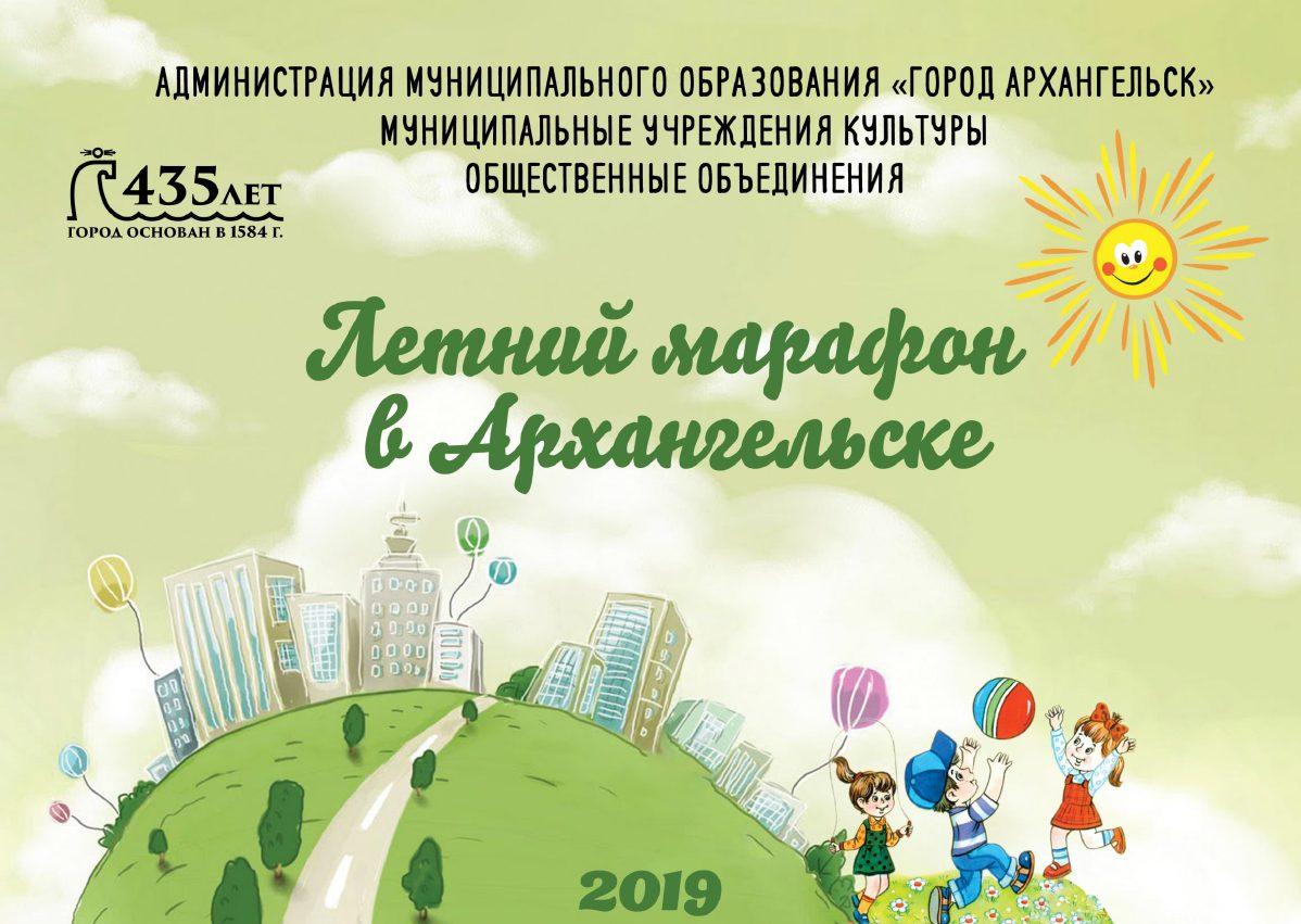 Летний марафон - каникулярная программа для детей Архангельска