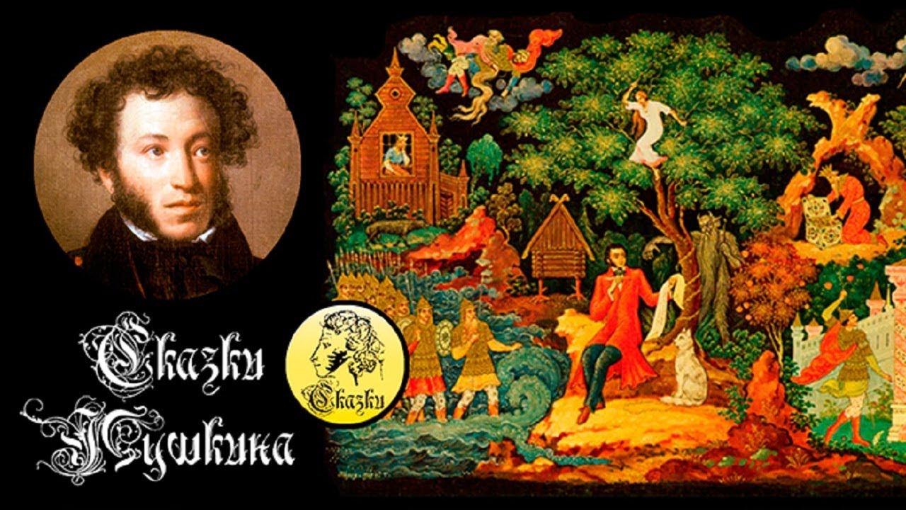 Конкурс рисунков «Сказки Александра Сергеевича Пушкина»