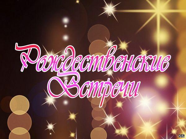 Седьмые «Рождественские встречи в Цигломени» пройдут 8 января