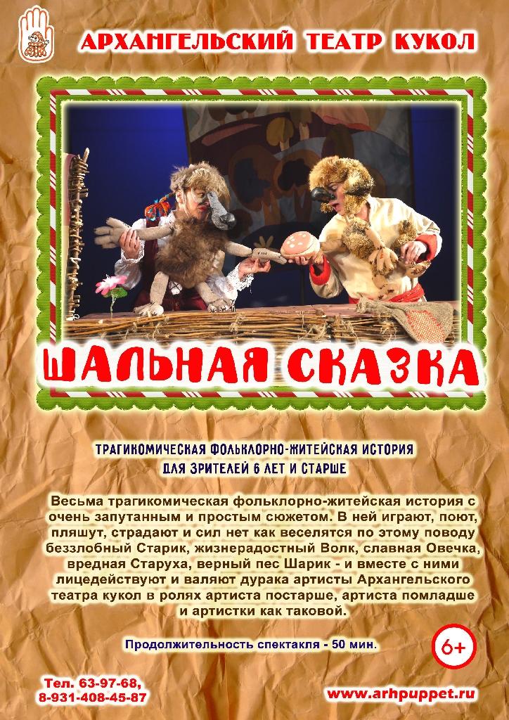 «Шальная сказка» от Архангельского театра кукол