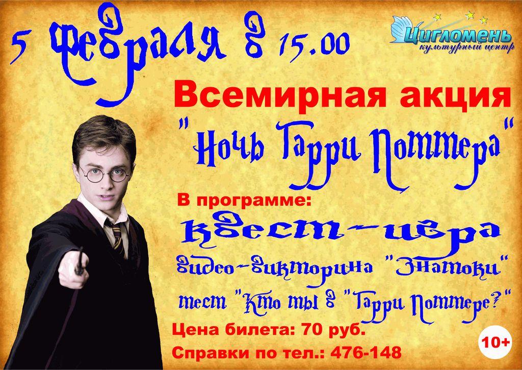 «Ночь Гарри Поттера» в культурном центре «Цигломень»