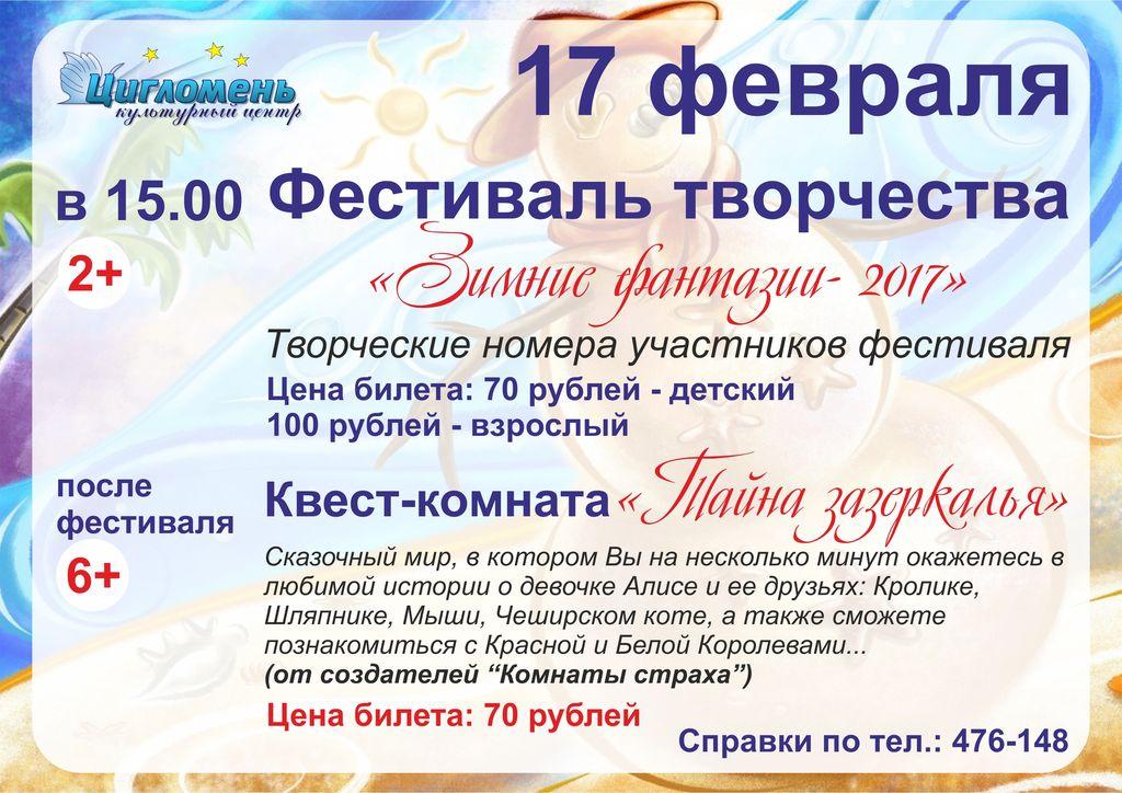 Фестиваль творчества «Зимние фантазии- 2017»