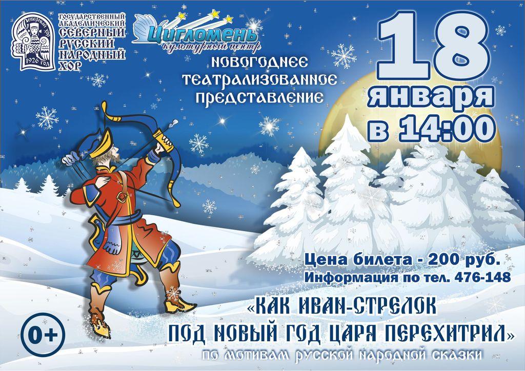 Сказка «Как Иван-стрелок под Новый год царя перехитрил»