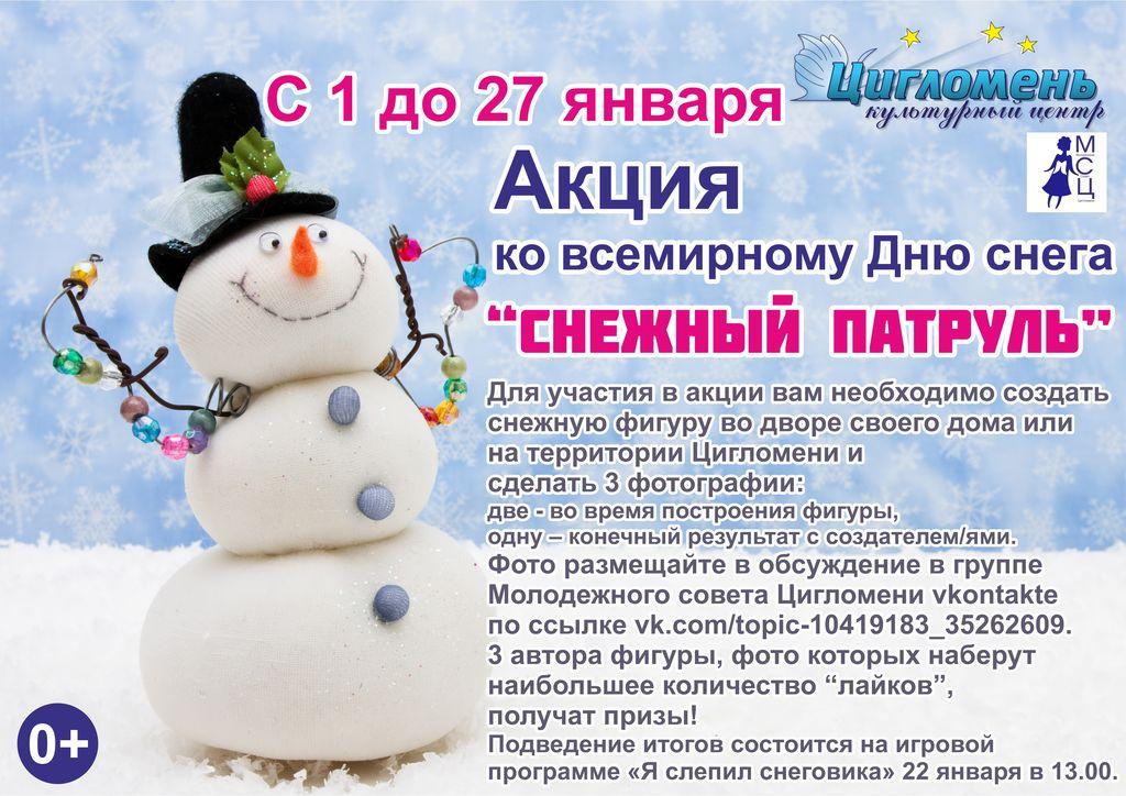 Акция ко всемирному Дню снега «Снежный патруль»