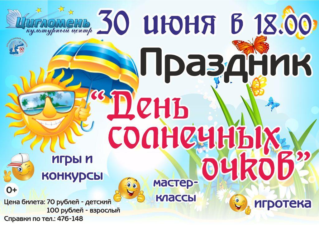Праздник «День солнечных очков»
