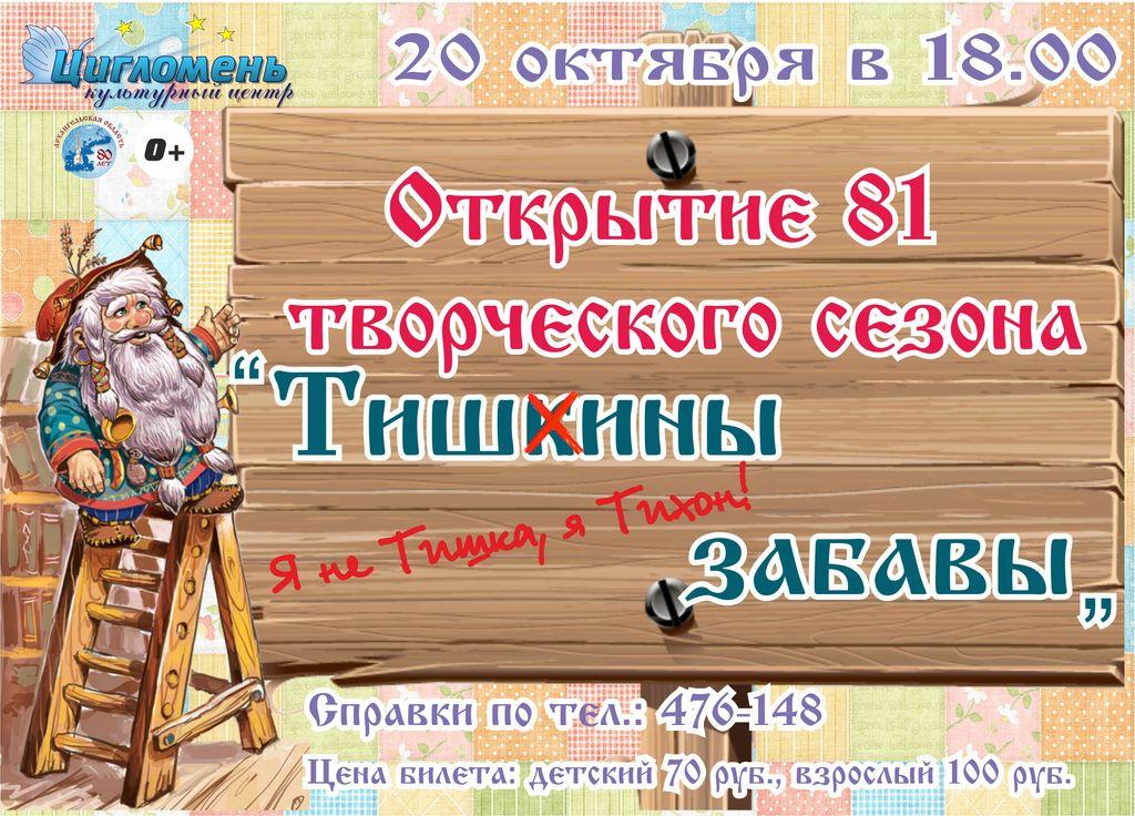 Открытие 81 творческого сезона «Тишкины забавы»