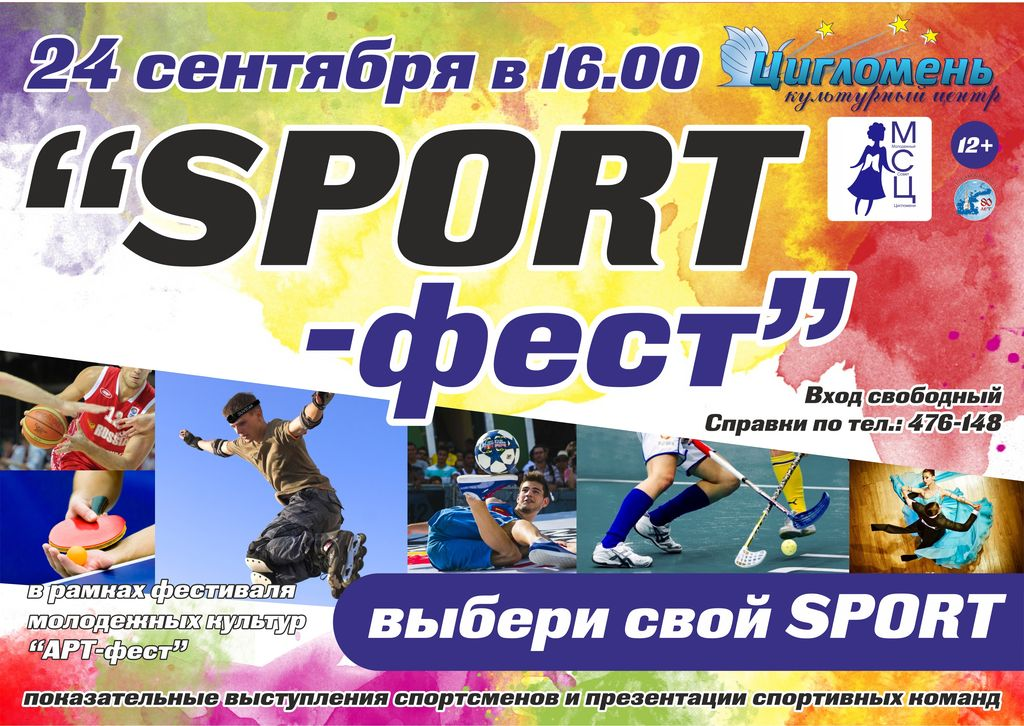 «SPORT-фест» в рамках фестиваля молодежных культур «АРТ-фест»