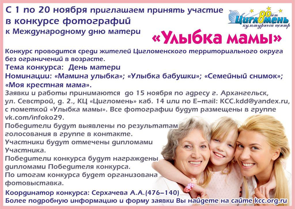 Конкурсы для мам день для мам