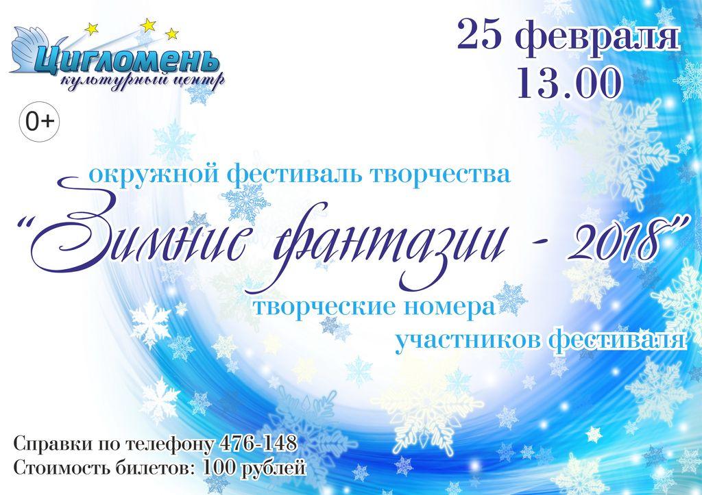 Окружной фестиваль творчества «Зимние фантазии-2018»