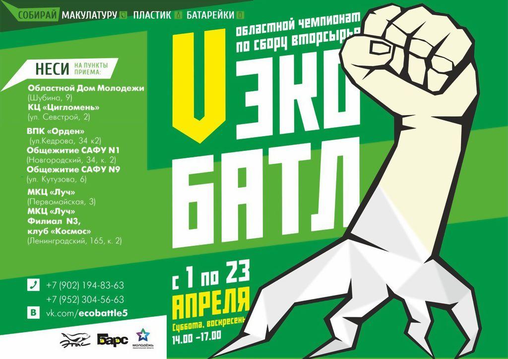 V областной чемпионат по сбору вторсырья «ЭКО-БАТЛ»