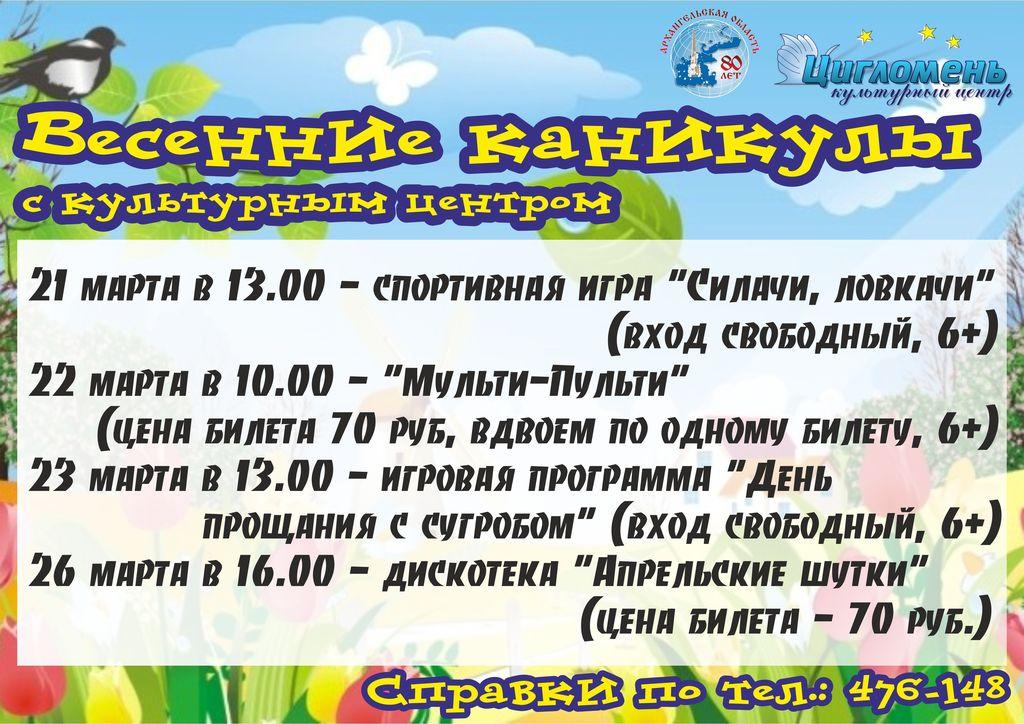 Весенние каникулы с культурным центром