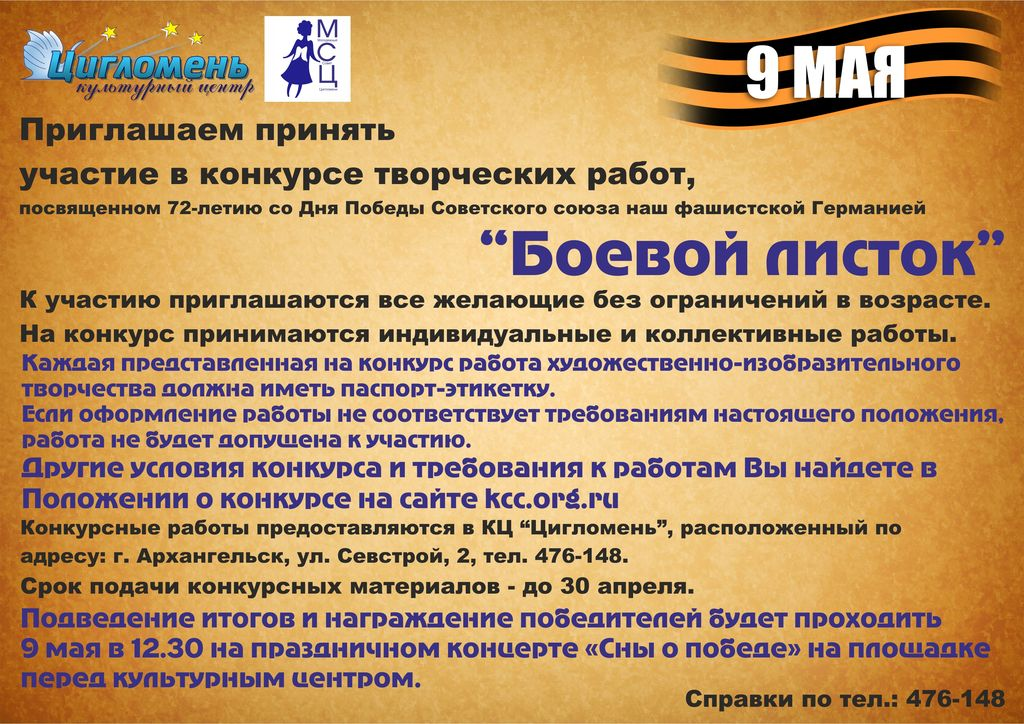 Приглашаем принять участие в конкурсе творческих работ «Боевой листок»