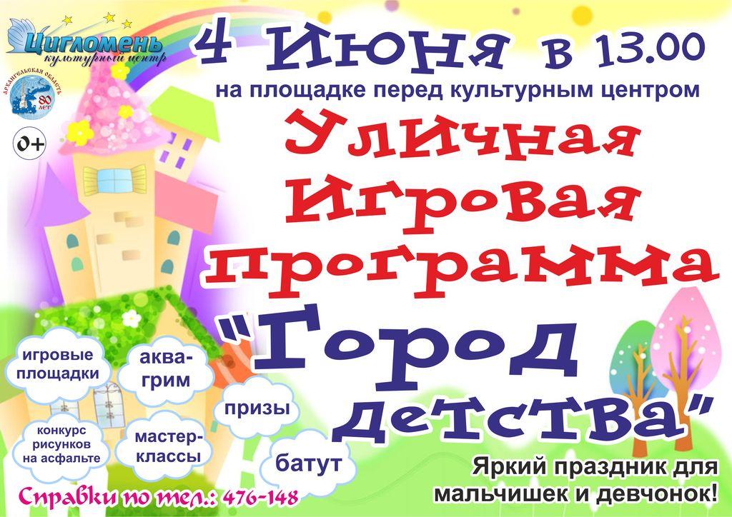 Уличная игровая программа «Город детства»