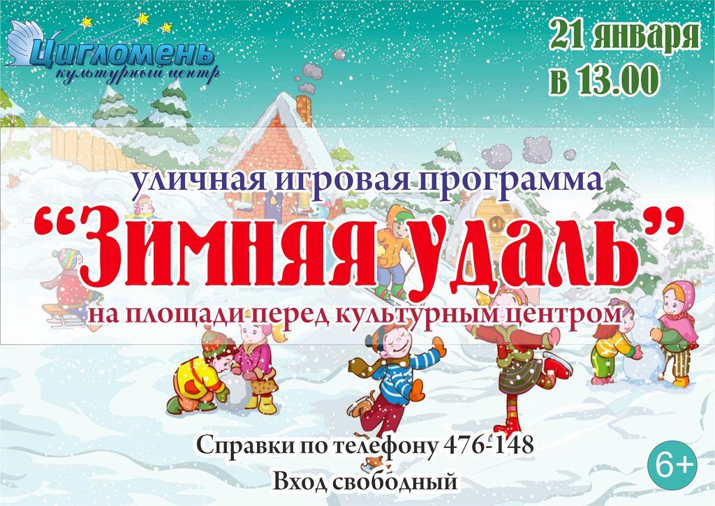 Уличная игровая программа «Зимняя удаль»