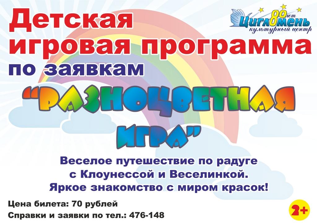 Детская игровая программа по заявкам «Разноцветная игра»
