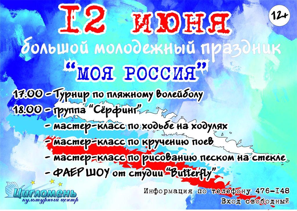 Большой молодежный праздник «МОЯ РОССИЯ»