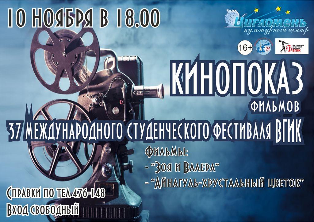 Кинопоказ фильмов 37 международного студенческого фестиваля ВГИК