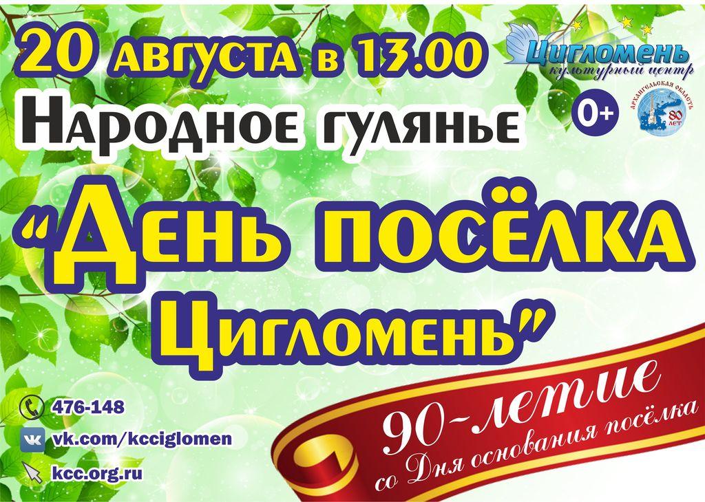 Народное гулянье «День посёлка Цигломень»