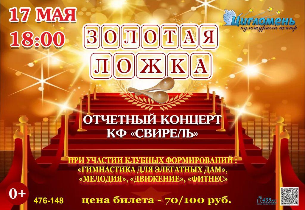 Отчетный концерт КФ «Свирель» «Золотая ложка»