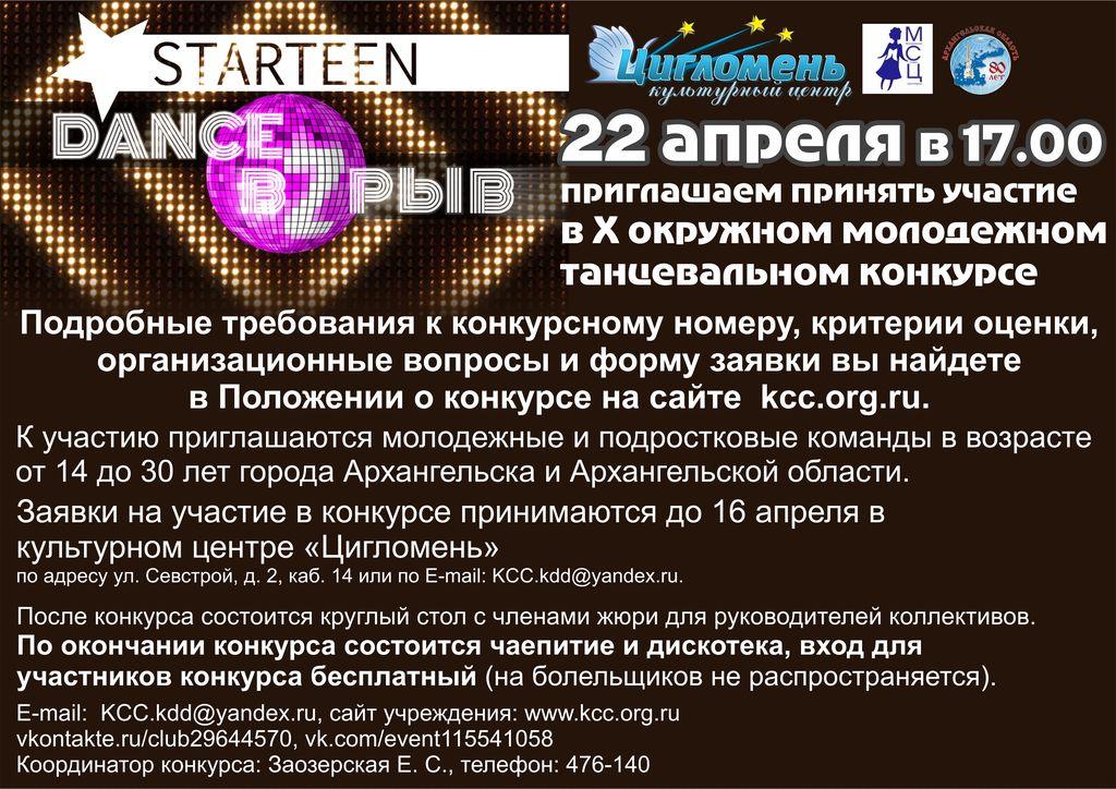 Приглашаем принять участие в X окружном молодежном танцевальном конкурсе «Dance-вZрыв»