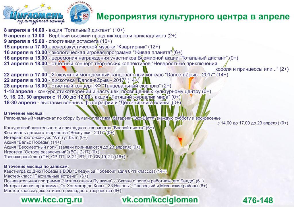 Мероприятия культурного центра в апреле
