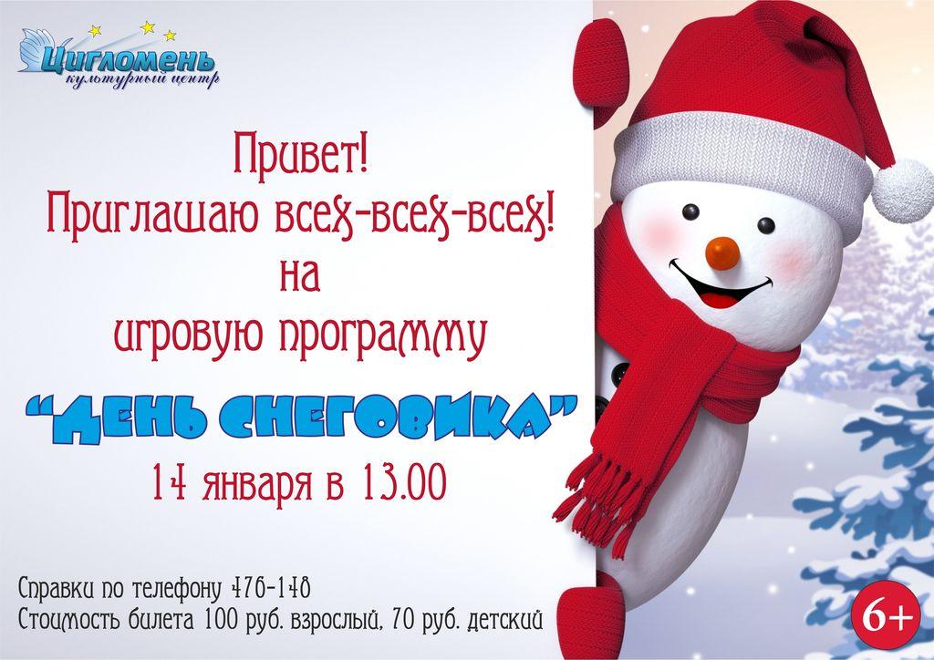 Игровая программа «День Снеговика»