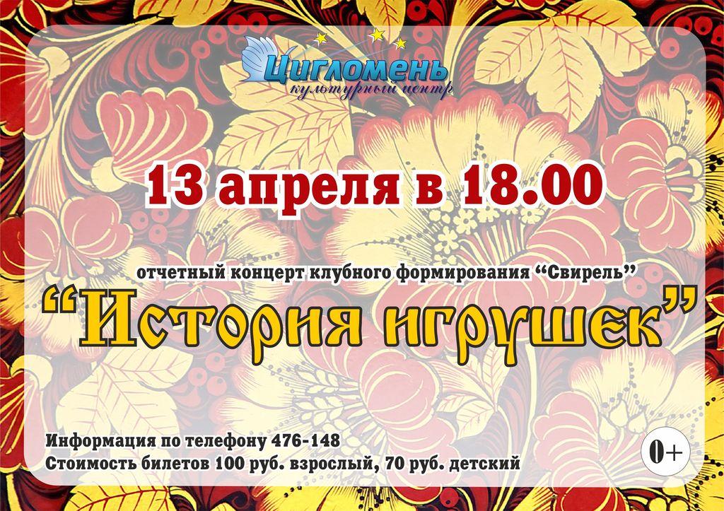 Отчетный концерт клубного формирования «Свирель» «История игрушек»