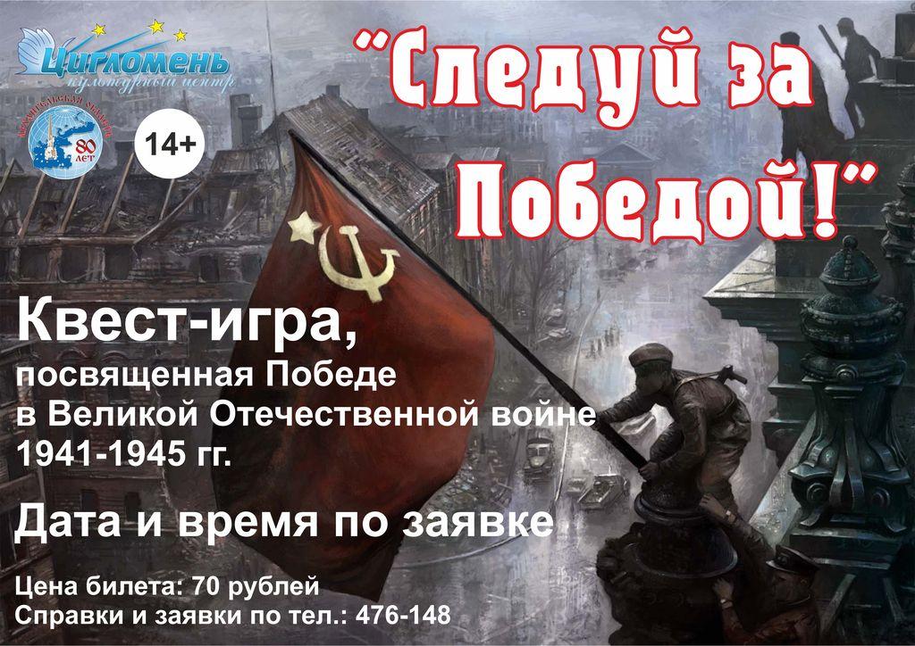 Квест-игра, посвященная Победе в Великой Отечественной войне 1941-1945 гг. «Следуй за Победой!»