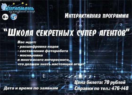 Интерактивная программа «Школа секретных супер агентов»