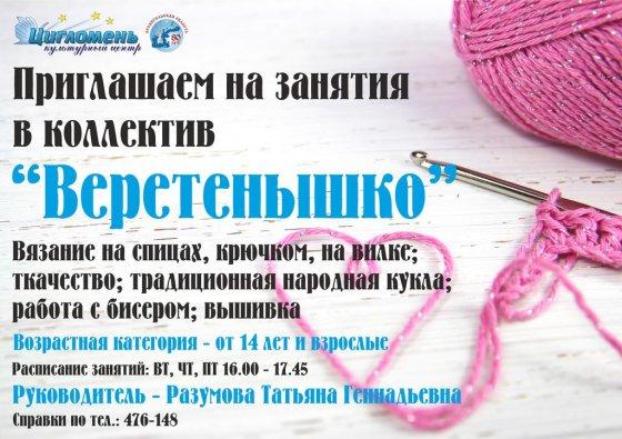 Приглашаем на занятия в коллектив «Веретёнышко»