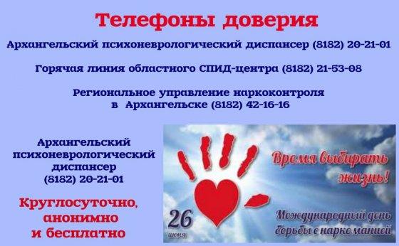 Международный день борьбы с наркоманией 1