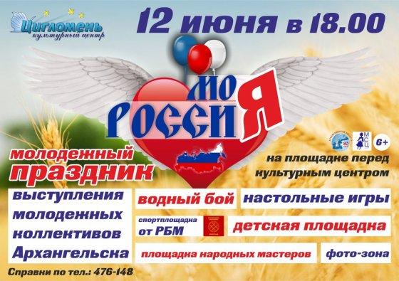 Молодежный праздник «Моя Россия»