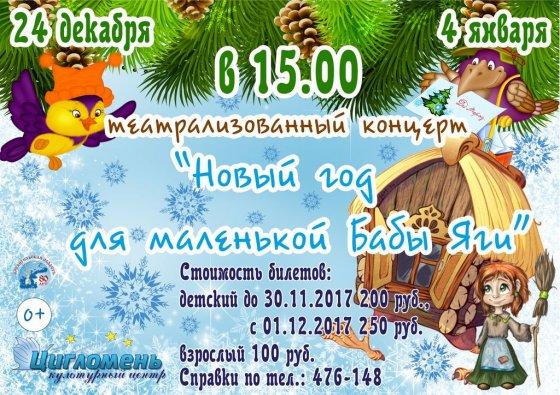 Театрализованный концерт «Новый год для маленькой Бабы Яги»