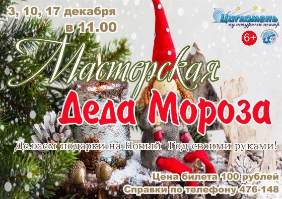 Мастерская «Деда Мороза»