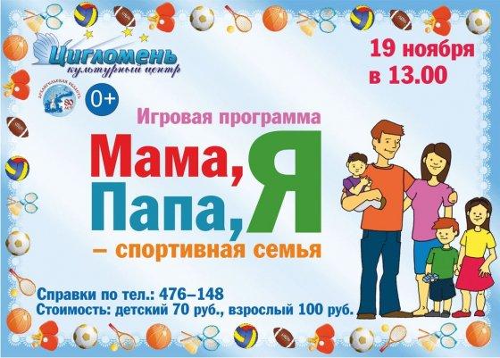 Игровая программа «Мама, папа, я -  спортивная семья»