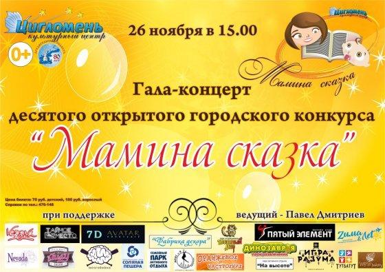 Гала-концерт десятого открытого городского конкурса «Мамина сказка»