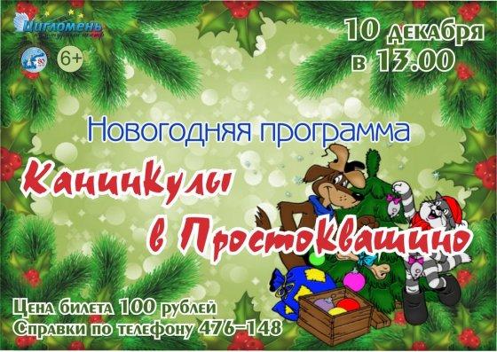Новогодняя программа «Каникулы в Простоквашино»