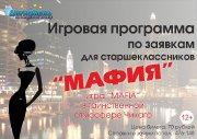 Игровая программа по заявкам для старшеклассников «MАФИЯ»
