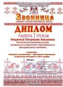 Культурный центр Цигломень Диплом Лауреата 1 степени Л.П. Литунина Фестиваль Звонница
