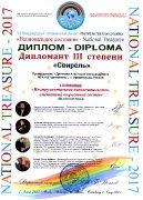 Диплом 3 степени КФ Свирель конкурс Национальное достояние