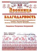 Культурный центр Цигломень Благодарность Л.П. Литуниной Фестиваль Звонница