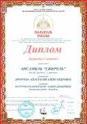 Диплом Лауреата I степени Ансамбль Свирель в Международном конкурсе Колыбель России