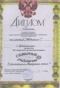 Диплом 2 степени участника XIV открытого фестиваля-конкурса Северные Роднички Народная песня