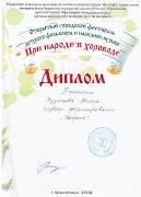 Диплом победителя фестиваля При народе в хороводе Кузнецова Юлия