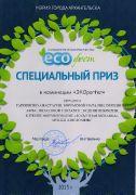 Специальный приз КФ Лоскутная мозаика в номинации ЭКОporter