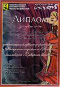 Диплом за участие в открытом городском фестивале-конкурсе молодых дизайнеров и модельеров Модный Арх